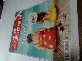三联生活周刊2016年5月(封面:我们为什么会变胖)