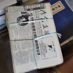 作家文摘报纸1995-2000