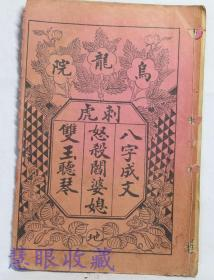 清末唱本《乌龙院-刺虎、八字成文、怒杀阎婆媳、雙玉听琴》戏曲绘图册一本!