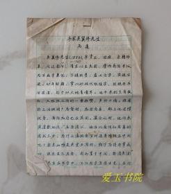 省民委、河南马子彬南阳邓县回族《书者吴翼修先生》手稿档案资料一份356#