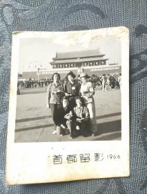 老照片 天安门前学毛选 六十年代