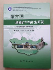 蒙古国 地质矿产与矿业开发(书皮有水渍)