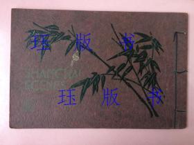 罕见,珍贵,民国,SHANGAHI SCENES,上海风光,外滩、南京路等照片图片,非常精美,纸张好,品相也好