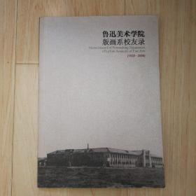 鲁迅美术学院版画系校友录(1938—2008)