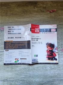 一番日本语 2012年6月 第6期/杂志