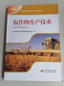 农作物生产技术(现代农艺技术专业)