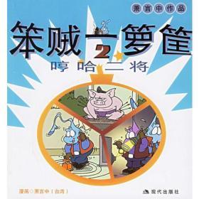 笨贼一箩筐2(哼哈二将):萧言中漫画作品