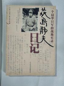 荻岛静夫日记