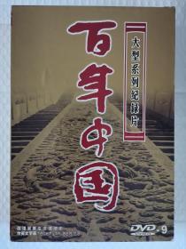 大型系列纪录片:百年中国 DVD-9 (全52集)10碟全