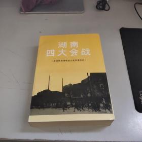 湖南四大会战