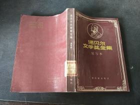 诺贝尔文学奖全集缩写本  卷9