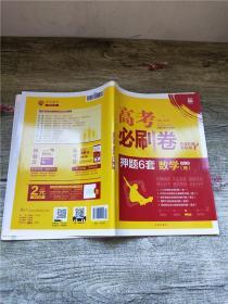 高考必刷卷 押题6套 数学 理 课标卷  第3辑【内有笔迹】