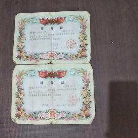 一九六二年结婚证一对(长兴县)