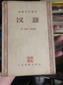 1956年初中语文课本 《初级中学课本 汉语 第一册第二册合编》1957年印刷 潘克尚藏书印章