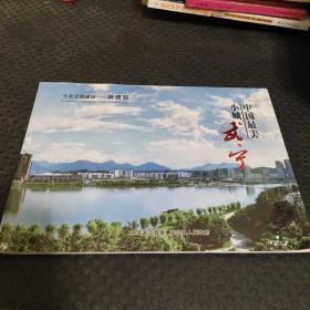 中国最美小城 武宁
