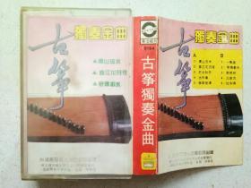 磁带:古筝独奏金曲