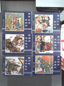 连环画-水浒传(38-53册 缺第44,46册  共14本)