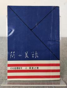 《旅美小简》陈之藩代表作,文艺书屋 1969年初版,现代世界华语散文名著