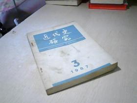 近代史研究 1987年 第3册