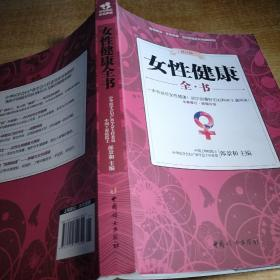 女性健康全书