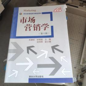 市场营销学(第六版)/新坐标管理系列精品教材
