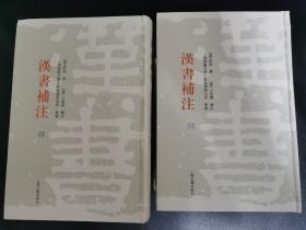 汉书补注(精装全12册)