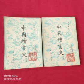 中国绘画史二册全