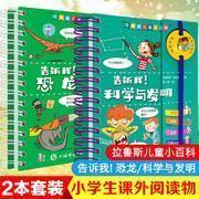 全新正版拉鲁斯儿童小百科 告诉我!恐龙 科学与发明(2本套)6-1