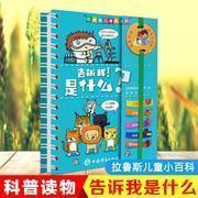 全新正版拉鲁斯儿童小百科:告诉我!是什么? 2-4-6岁人体动物植物