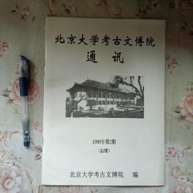 北京大学考古文博院通讯录1998年第2期