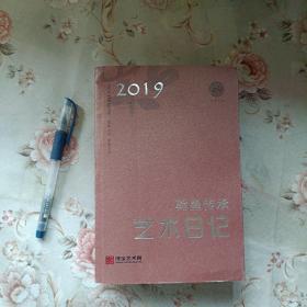 2019 翰墨传承 艺术日记