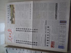 人民日报2007年8 月 14   日,品相如图,看好再拍。
