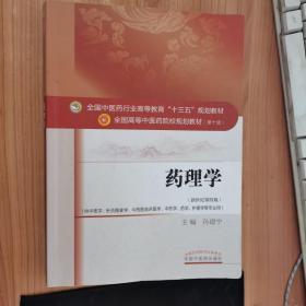 药理学 孙建宁 第十版 中国中医药出版社