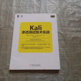 Kali渗透测试技术实战
