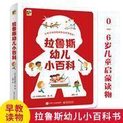 全新正版拉鲁斯幼儿小百科 0-3-6周岁幼儿童宝宝启蒙认知早教读物