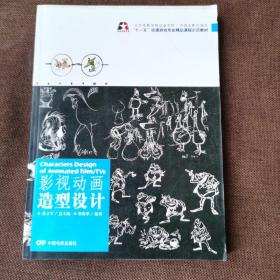 十一五动漫游戏专业精品课程示范教材·影视动画书系:影视动画造型设计