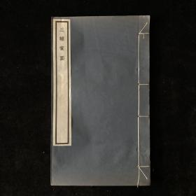 《三辅黄图》上下卷,(陕西通志馆)活字排印本,精白纸,一册全,品相佳