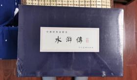 中国经典连环画 水浒传 人美 32开 仿宣 连环画 50版水浒 老水浒 26册版 实际29册