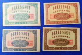 票证:1955年内蒙古自治区通用粮票4枚套(叁市斤、壹市斤、半市斤、肆市两,珍罕)
