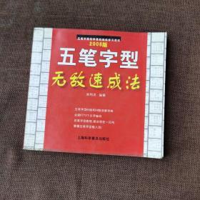 五笔字型无敌速成法(2008版)