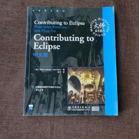 Contributing to Eclipse中文版