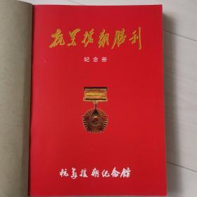 抗美援朝胜利——60周年纪念专辑