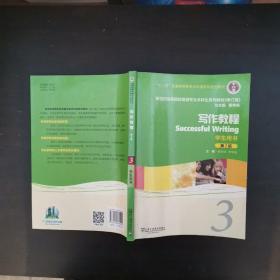 新世纪高等院校英语专业本科生系列教材(修订版):写作教程3(第2版)(学生用书)