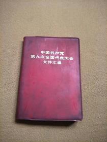 中国共产党第九次全国代表大会文件汇编]][看图】