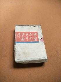 中国现代少年英雄传