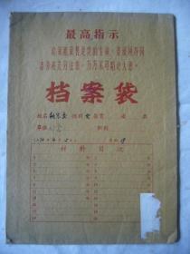 档案袋1个 印有最高指示