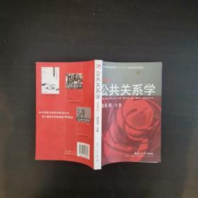 """公共关系学(第4版)/普通高等教育""""十一五""""国家级规划教材"""