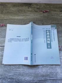 心理咨询师 二级 2012 修订版 【内有笔迹】