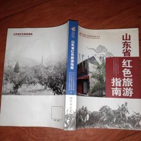 山东省红色旅游指南