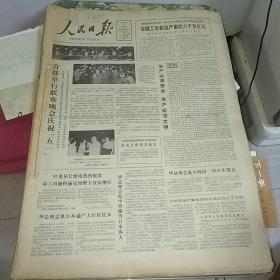人民日报 1980年5月份 原报 合订